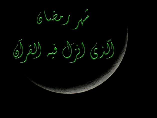 ماه میهمانی خدا، شهر رمضان، ماه رمضان